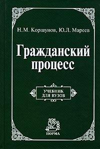 Гражданский процесс Коршунов