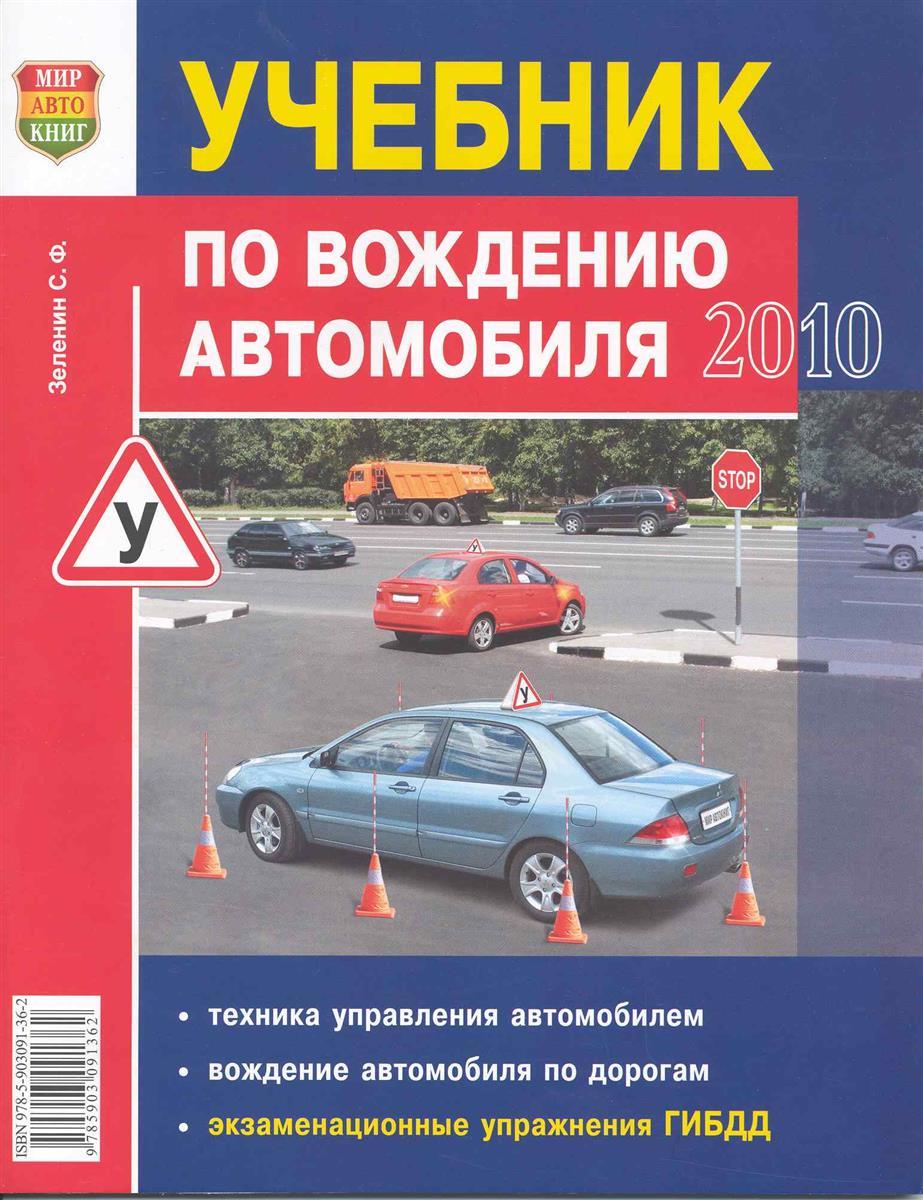 Зеленин С. Учебник по вождению автомобиля