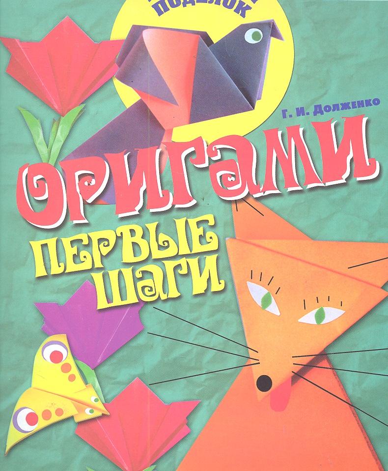 Долженко Г. Оригами Первые шаги