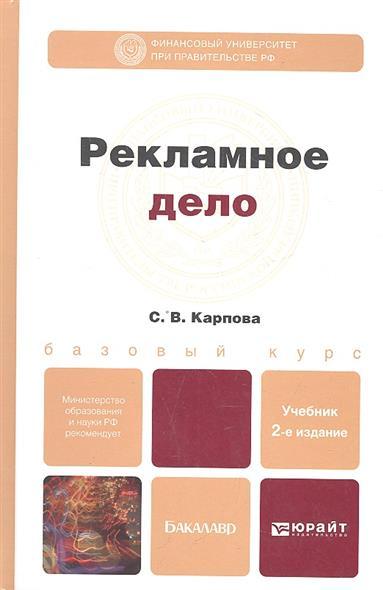 Карпова С.: Рекламное дело. Учебник для бакалавров. 2-е издание, переработанное и дополненное