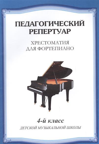 Любомудрова Н., Сорокин К., Туманян А. (сост.) Хрестоматия для фортепиано. 4-й класс детской музыкальной школы
