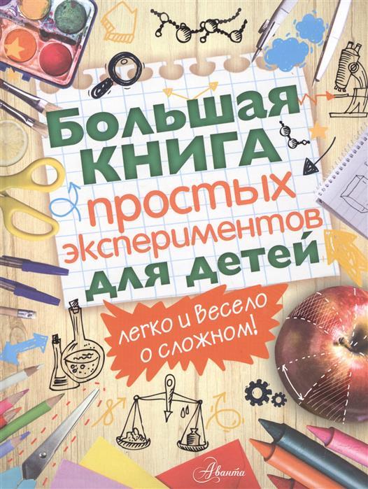все цены на Гринберг Д., Доменичини Н., Пеллегрини И., Эйр К. Большая книга простых экспериментов для детей онлайн