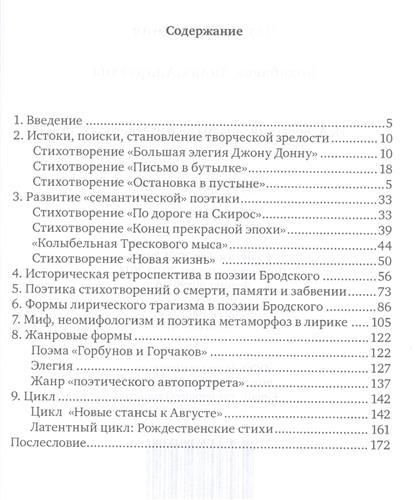 И.А. Бродский: анализ поэтического текста