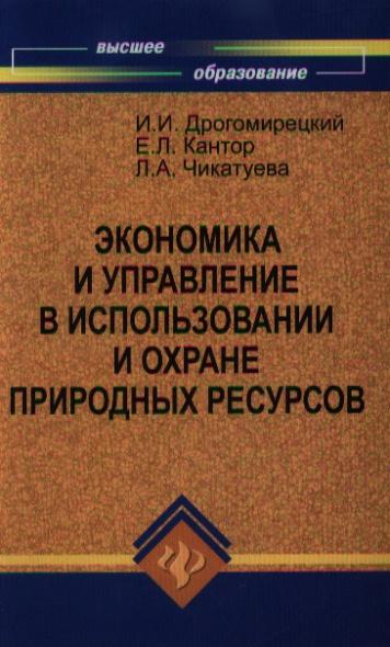 Дрогомирецкий И.: Экономика и управление в использовании и охране природных ресурсов