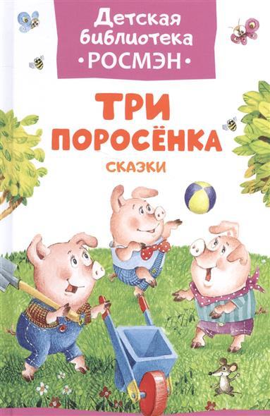 Михалков С. Три поросенка. Сказки ISBN: 9785353083184 михалков м домашние уроки с развивающими заданиями для малышей три поросенка