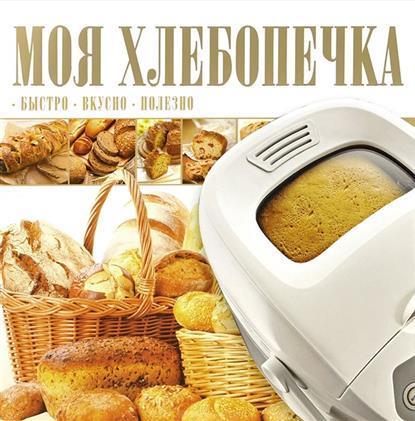 Моя хлебопечка
