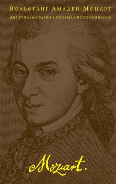 Моцарт В. Две триады судьбы. Письма. Воспоминания вольфганг амадей моцарт м а давыдова две триады судьбы письма воспоминания