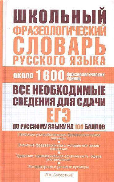 Субботина Л.: Школьный фразеологический словарь русского языка