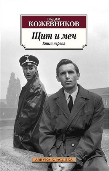 Кожевников В. Щит и меч (комплект из 2 книг)