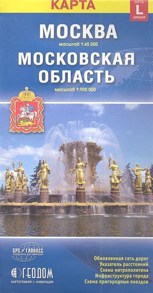 Карта Москва. Московская  область (1:45000/1:800000). Размер карты L (большой)