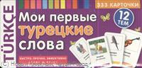 купить Мои первые турецкие слова. 333 карточки для запоминания. 12 тем по цене 588 рублей