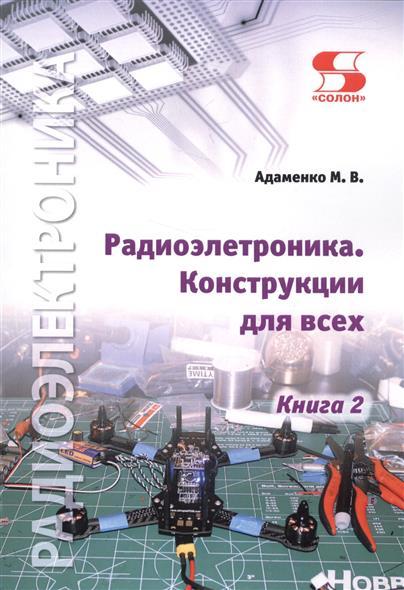 Адаменко М. Радиоэлектроника. Конструкции для всех. Книга 2 адаменко м в приставки к электрогитаре