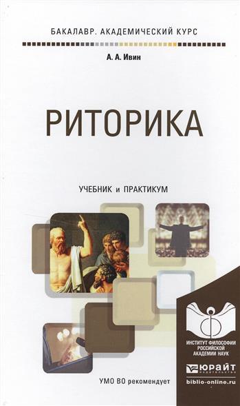 Ивин А. Риторика. Учебник и практикум для академического бакалавриата