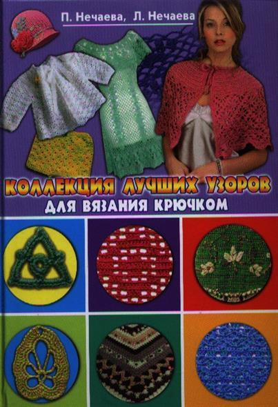 Коллекция лучших узоров для вязания крючком