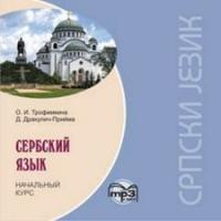 Трофимкина О. Сербский язык Начальный курс (MP3) (Каро) багдасаров а р хорватский язык начальный курс mp3