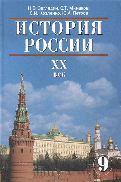 История России 20в. Учеб. 9 кл.