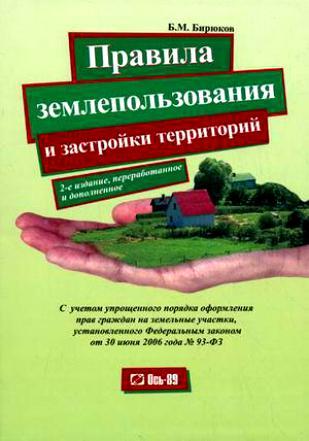 Правила землепользования и застройки территорий