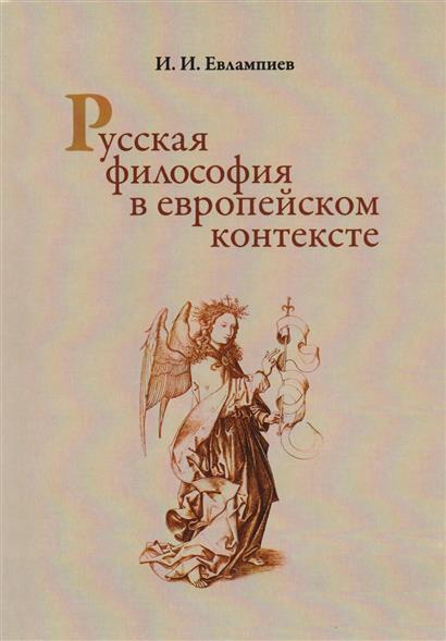Евлампиев И. Русская философия в европейском контексте casio casio w 211d 1a
