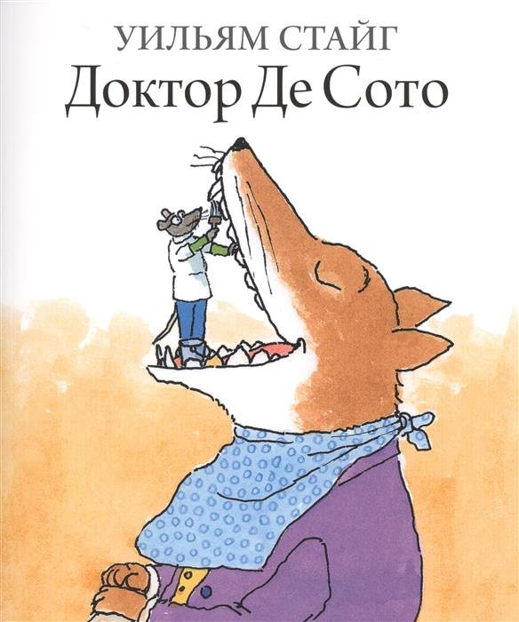 Стайг У. Доктор Де Сото