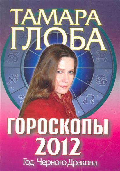 Гороскопы на 2012 год Год Черного Дракона