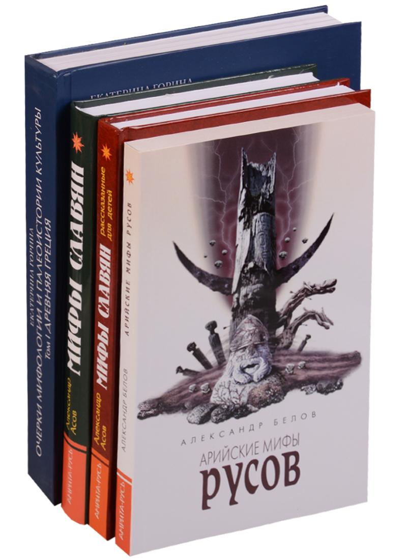 Древние мифы (комплект из 4 книг)