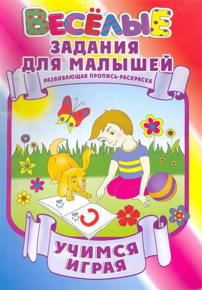 Захарова О. (сост.) Учимся играя блэкедж а я считаю до пяти учимся играя