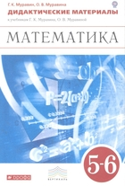 Математика. 5-6 классы. Дидактические материалы к учебникам Г.К. Муравина, О.В. Муравиной