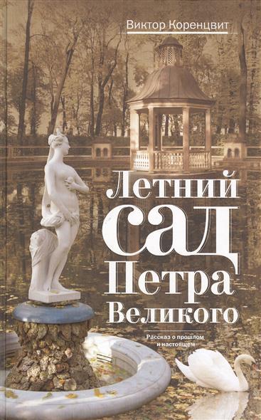 Летний сад Петра Великого. Рассказ о прошлом и настоящем