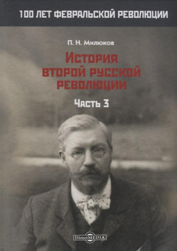цена на Милюков П. История второй русской революции. Часть 3