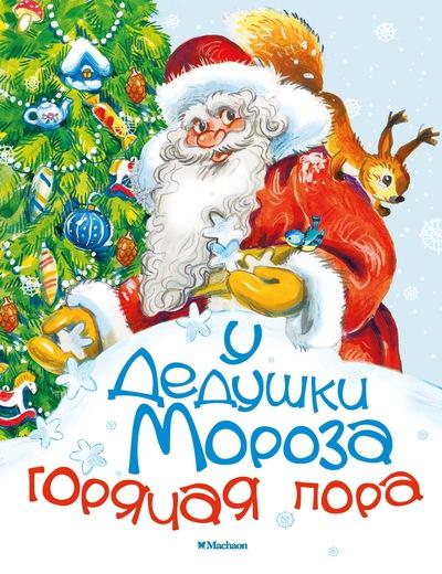 Синявский П., Кушак Ю., Степанов В. У Дедушки Мороза горячая пора. стихи