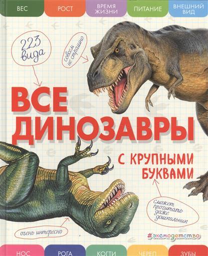 Ананьева Е. Все динозавры с крупными буквами ISBN: 9785699909186 ананьева е ред динозавры энциклопедия все доисторические животные