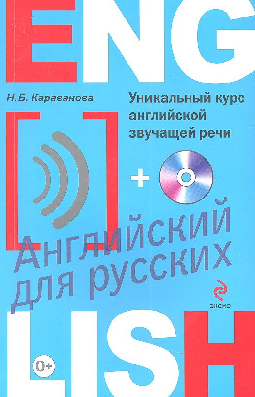 Караванова Н. Уникальный курс английской звучащей речи (+CD) thule 9115 адаптер для автобагажников clip on