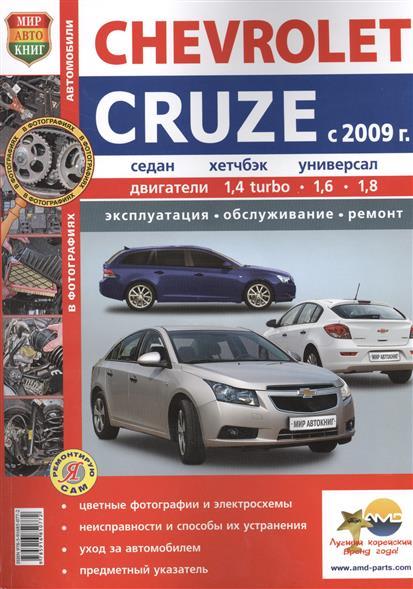 Солдатов Р., Шорохов А. (ред.) Chevrolet Cruze с 2009 г. Седан, хетчбэк, универсал. Автоматическая и механическая коробки передач. Эксплуатация, обслуживание, ремонт брелок в виде коробки передач