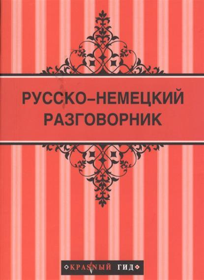 Усольцева О. (ред.) Русско-немецкий разговорник рагулина п и ред русско финский разговорник