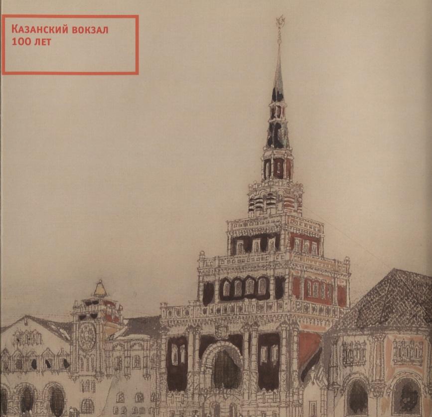 Казанский вокзал 100 лет. Каталог выставки октябрь-ноябрь 2013 года