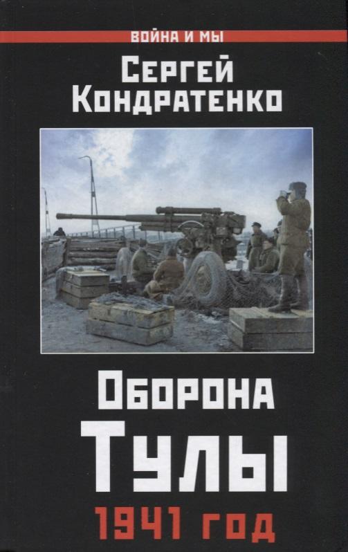 Кондратенко С. Оборона Тулы. 1941 год книги эксмо оборона крыма 1941 г прорыв манштейна