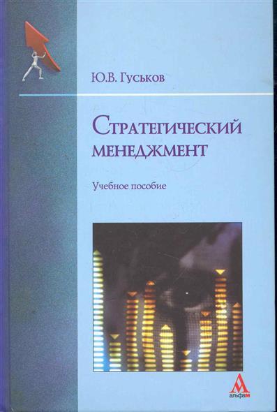 Гуськов Ю. Стратегический менеджмент
