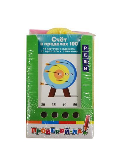 купить Счет в пределах 100. 48 карточек с заданиями от простого к сложному по цене 251 рублей