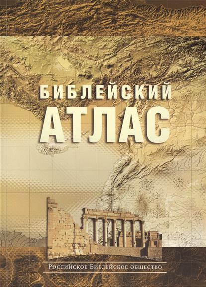 Даулит Т. Библейский атлас