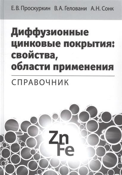 Диффузионные цинковые покрытия: свойства, области применения. Справочник