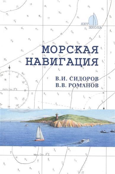 Морская навигация