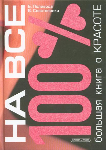 Большая книга о красоте