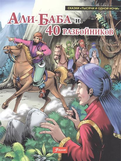 Королева Т. (пер.) Али-Баба и 40 разбойников али баба и 40 разбойников