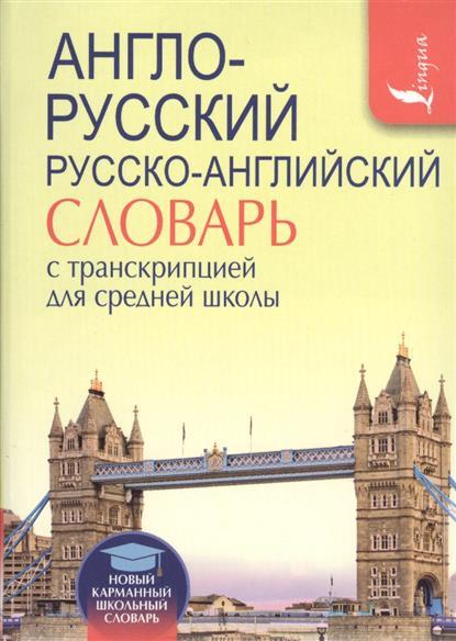 Англо-русский. Русско-английский словарь с транскрипцией для средней школы