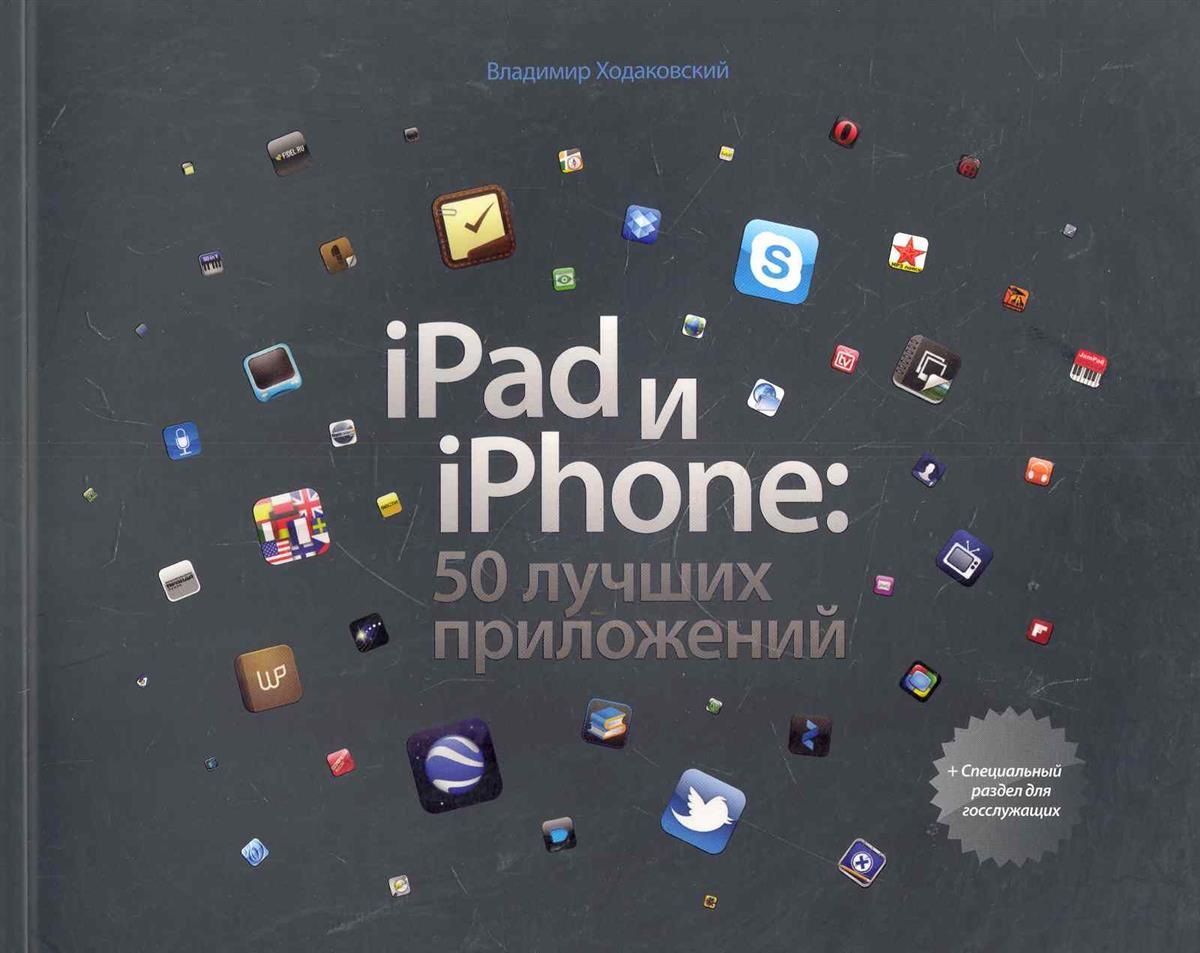 iPad и iPhone 50 лучших предложений
