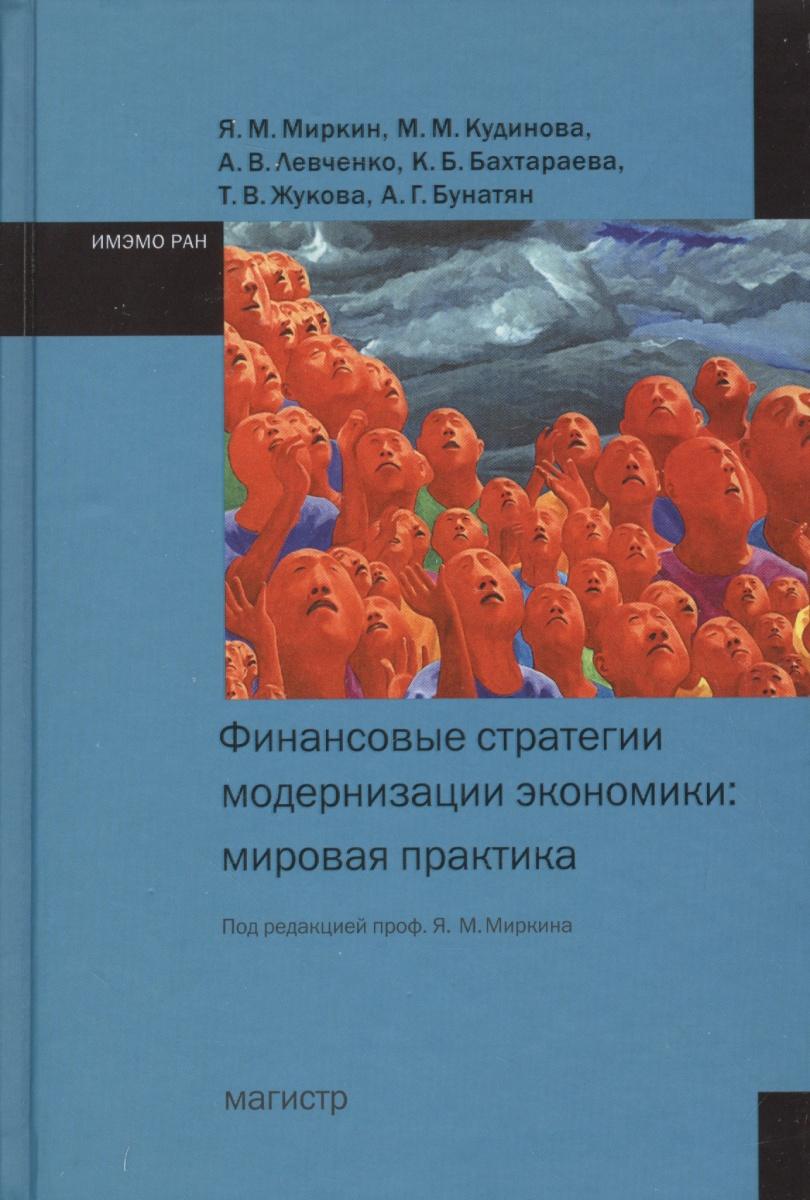 Миркин Я. (ред.) Финансовые стратегии модернизации экономики: мировая практика