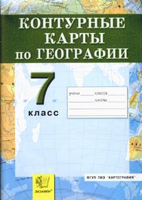 Контурные карты по географии 7 кл