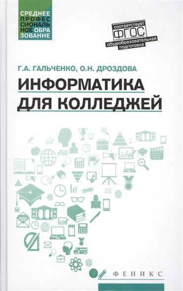 Гальченко Г., Дроздова О. Информатика для колледжей. Общеобразовательная подготовка. Учебное пособие