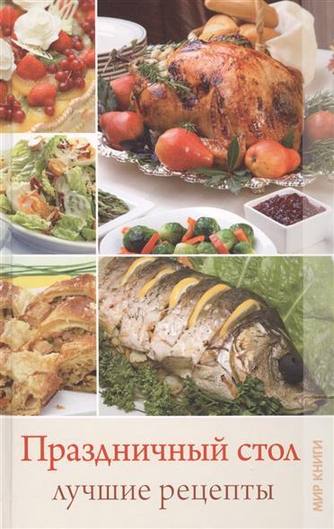 Серикова Г. Праздничный стол. Лучшие рецепты праздничный стол лучший подарок хозяйке 4 лучшие книги