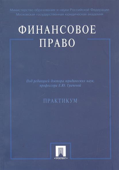 Финансовое право Практикум